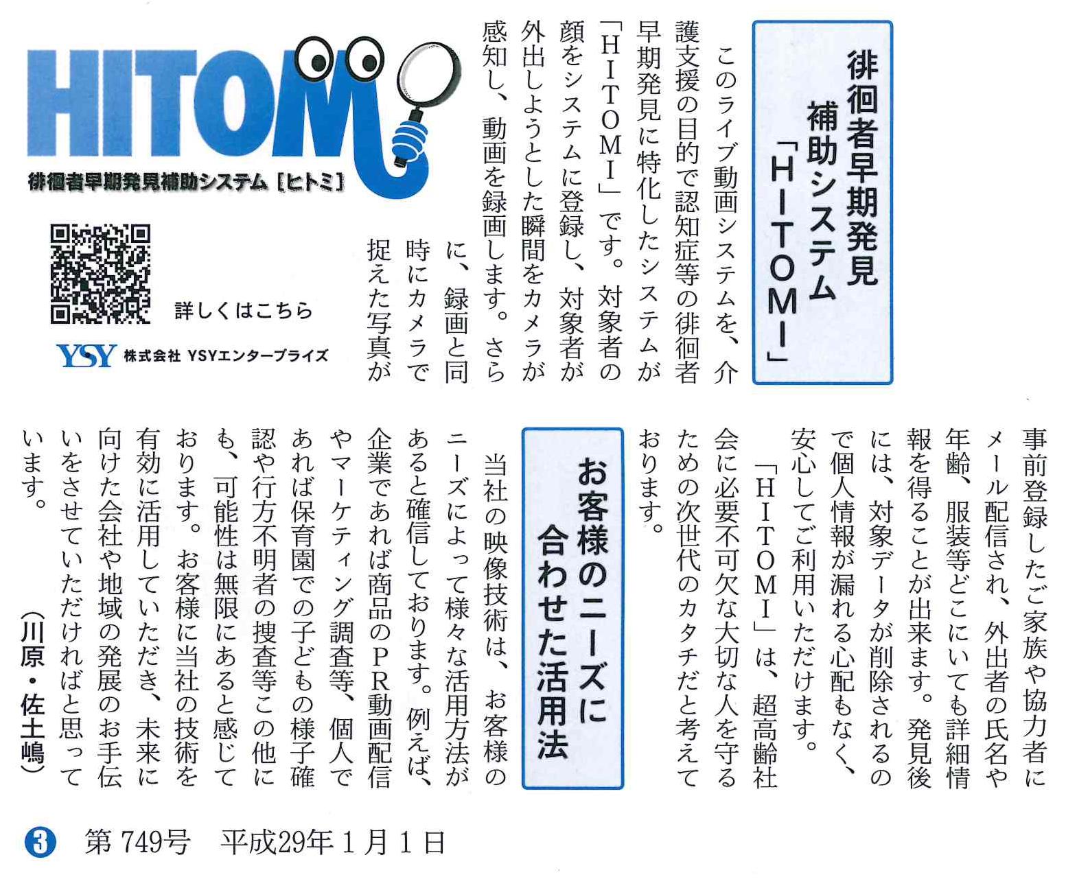 shouko-news